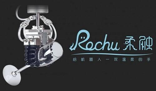 柔触/Rorobot