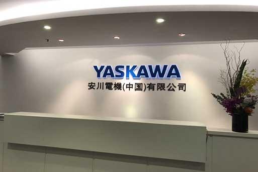 YASKAWA/安川